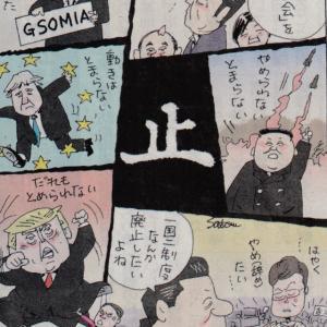 今年は漢字は「政字(止)」に決まりました?