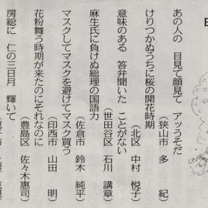 日本政治はこれで良いのか(時事川柳)