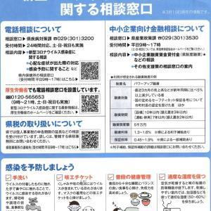 コロナ感染を予防しよう(茨城県広報紙)