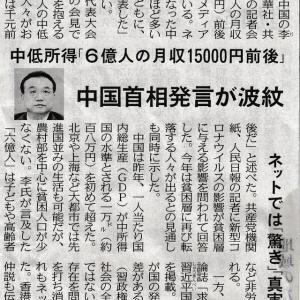 中国首相の発言が波紋と中国の野望