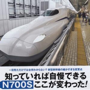 新型新幹線「N700S」