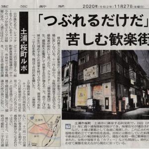 茨城県の歌舞伎町だった土浦市桜町
