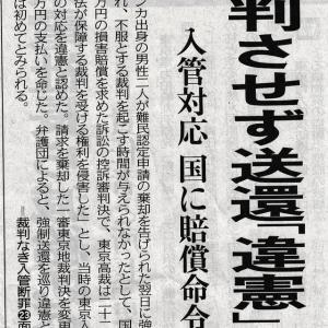 何か変だな!外国人労働者と日本の裁判
