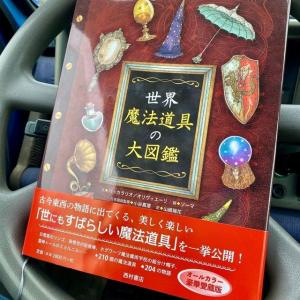魔法道具大図鑑