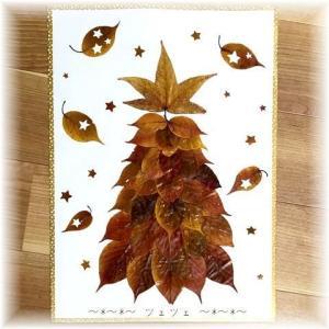 落ち葉でクリスマスツリー