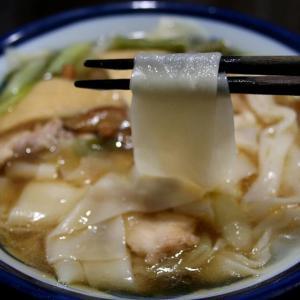 手打ち麺2020 No.10~No.13