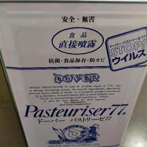 パストリーゼ77の1斗缶が通常値段で買えた。