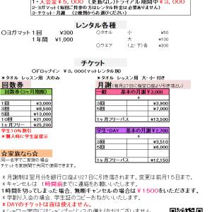 熊本ヨガスタジオ パドマ&SAHAJI 受講料を一部改定