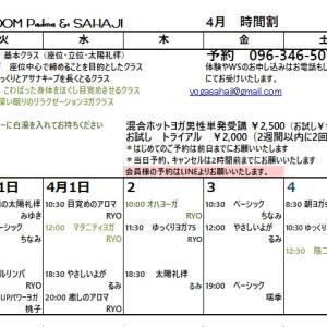 熊本パドマ&SAHAJI4月の時間割