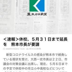 熊本速報 休校、5月31日まで延長