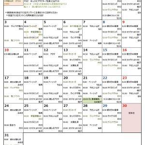 熊本ヨガ 8月のスタジオ時間割