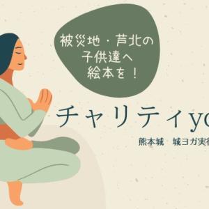 城ヨガ 熊本 芦北の子供達へ絵本を!プロジェクト