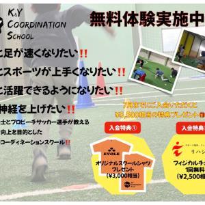 熊本走り方教室