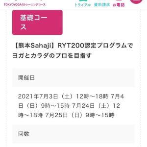 熊本ヨガ講師養成講座 2021年7月開講