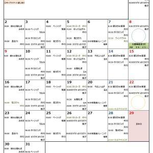 熊本ヨガ パドマ&サハジ 8月の時間割
