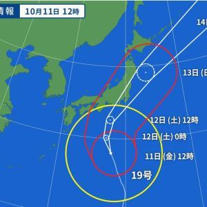 (追記あり)台風による宇宙采配どうなる!?