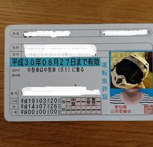 ゴールド免許!