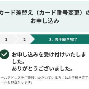 クレジットカード会社から届いた重要なお知らせ