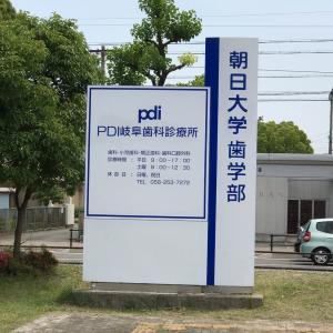 朝日大学PDI