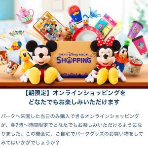 ディズニーオンラインショッピング、いざ勝負っ!!!