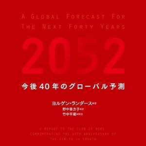 2020-34 2052今後40年のグローバル予測 ヨルゲン・ランダース