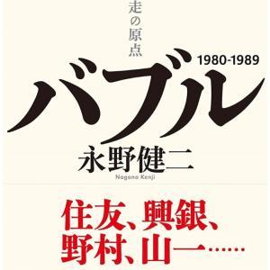 2021-2|バブル 日本迷走の原点|永野健二