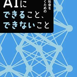 2021-20|AIにできること、できないこと|藤本浩司、柴原一友