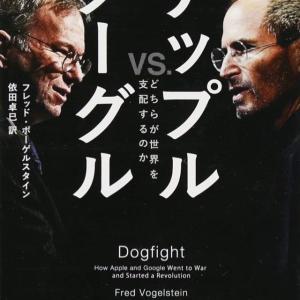 2019-15|アップルvs.グーグル|フレッド・ボーゲルスタイン、依田卓巳訳