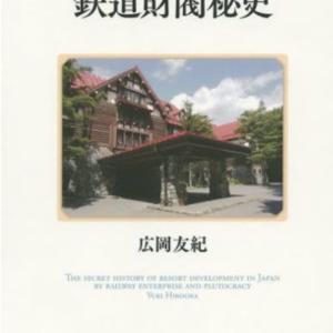 2019-16|リゾート開発と鉄道財閥秘史|広岡友紀