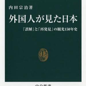 2019-20|外国人が見た日本「誤解」と「再発見」の観光150年史|内田宗治
