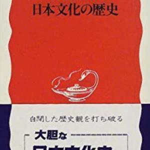 2019-24|日本文化の歴史|尾藤正英