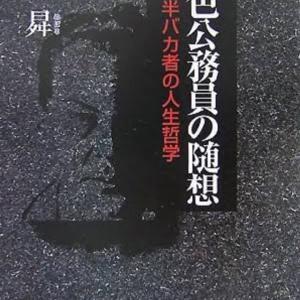 2019-26|異色公務員の随想|鴻上昇