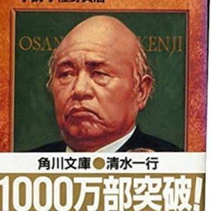 2019-28、29|花の嵐 小説 小佐野賢治(上下)|清水一行