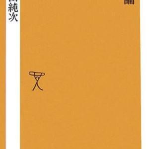 2019-30|適当論|高田純次