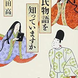 2019-45|源氏物語を知ってますか|阿刀田高