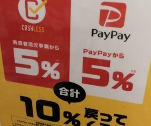 PayPay支払いで あわや 万引き家族?