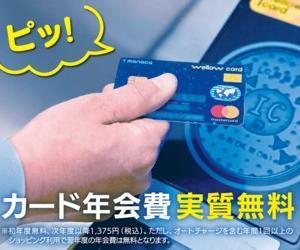 交通系カードのオートチャージ 皆さんは大丈夫でしょうか?
