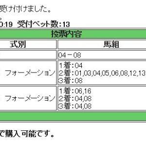 中山3R勝負!