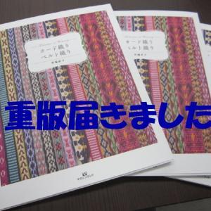 昨日のアトリエ教室はミニミニ手織りセミナー+重版の見本誌が届いてけれど、この奥付の日付の意味は?