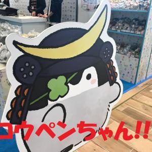 やんやんマチコちゃんほど萌えないけど仙台で見かけたコウペンちゃん+裂き織り布いろいろと予備軍
