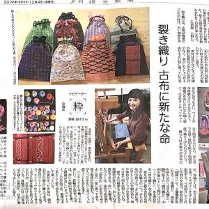 読売新聞の取材記事はこんな感じで載りましたー!!+恵比寿セミナールームでのカード織り体験会の様子