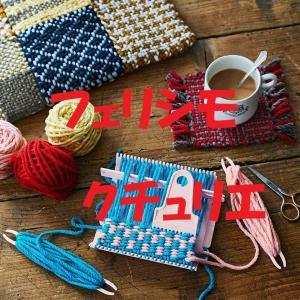 フェリシモ・クチュリエ「模様が楽しい 手織りコースターの会」はまだまだ続く…+ミニ織りの裂き織り