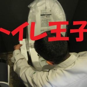 どれだけ待っていたでしょうか(泣)のトイレ王子!!+火曜日店長はトワイニングの共同作品をバッグに