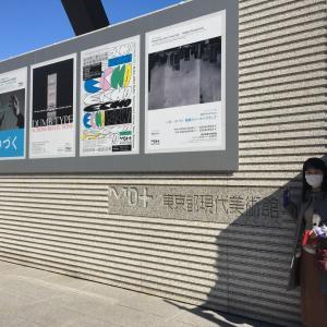 昨日は展示会巡り!東京美術館のミナ ペルホネンと、東京銀座画廊の東京アートセンターテキスタイル展