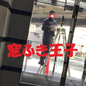 久しぶりに窓ふき王子見参!!+東京農工大学科学博物館・友の会の作品展示は今日が最終日でーす!!