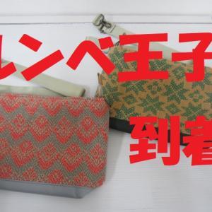やーっと届いたルンベ王子のバッグ3点!秋田Sさんはベルトを変更、タペストリーが終わったら私もね