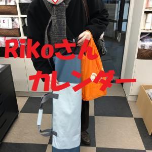 Rikoさん、カレンダーありがとう!!+今集中中のため昨日書き忘れてしまったいくつかのポイント!