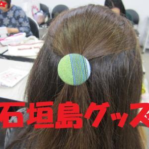 平織り・裂き織りのおしゃれがま口バッグ+石垣島で買ってきた小物が華やか・可愛いねー!!