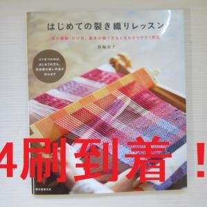 「裂き織りレッスン」の第4刷が届きましたー!!+昨日のワイドパンツの残り布で仕立てたバッグです!