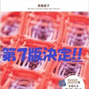 『手織り大全』第七版・3000冊増刷決定―!!+小物入れ・手織り・袋織り・フェアトレードのネコ